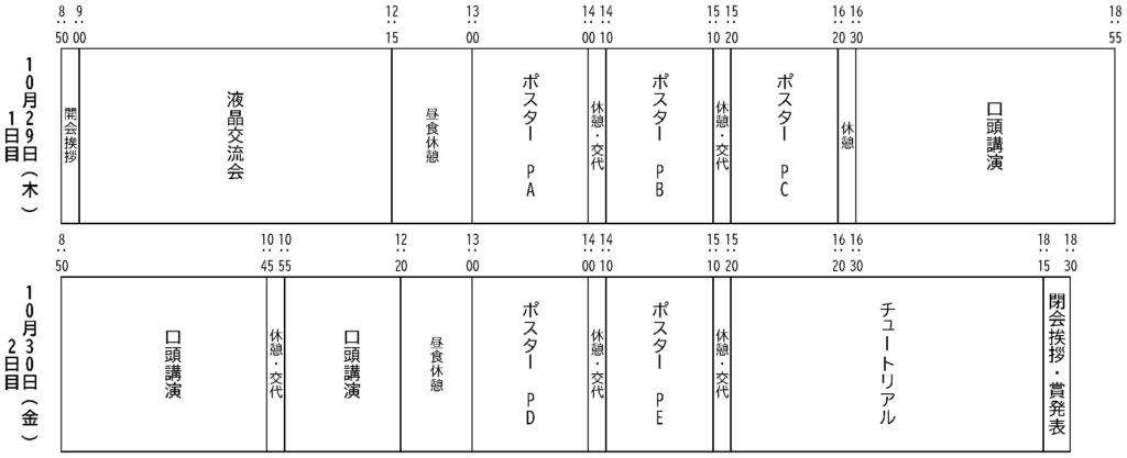 Schedule_tentative_20200915