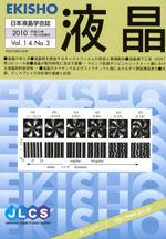 EKISHO Vol.14 No.3