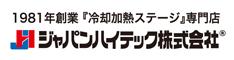 ジャパンハイテック 2015.1-2016.1