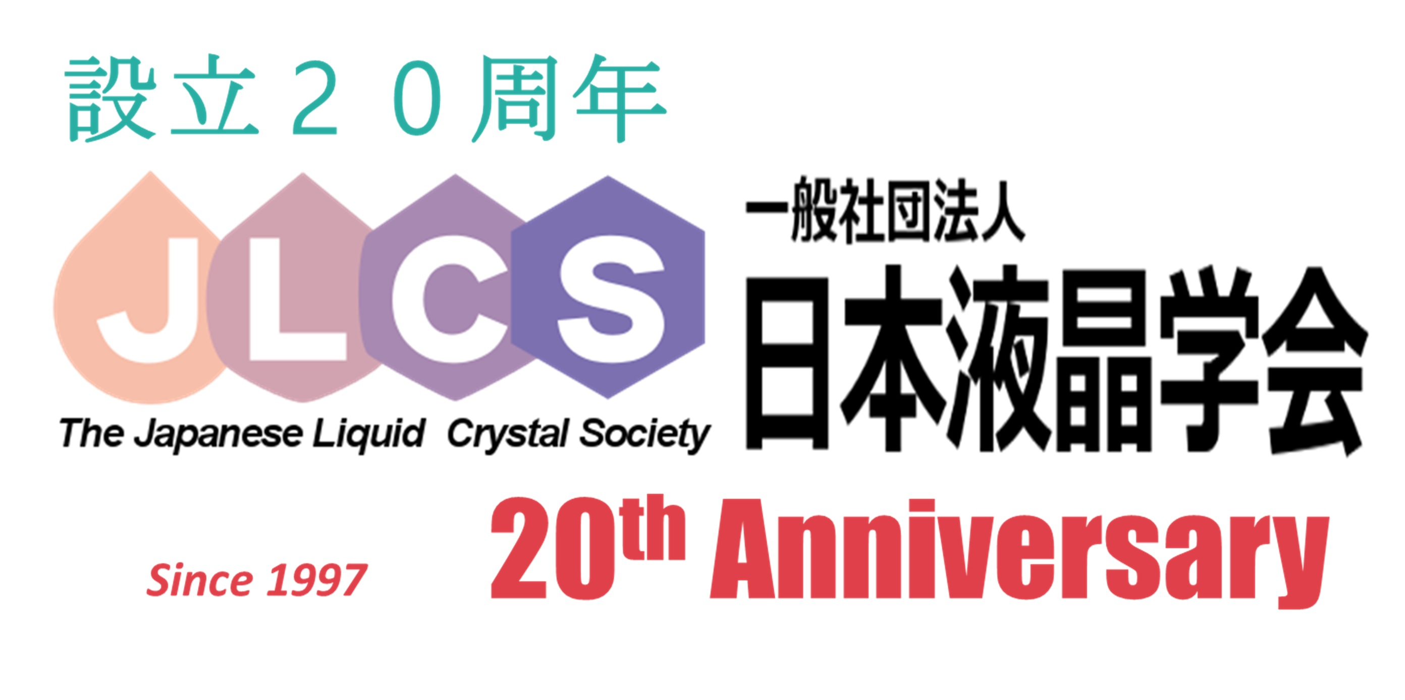 JLCS 20th Anniversary Logo