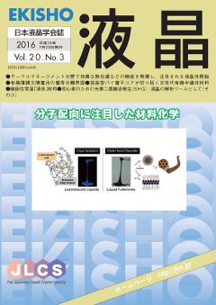 Image of JLCS Journal EKISHO