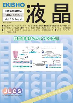 EKISHO Vol.20 No.4