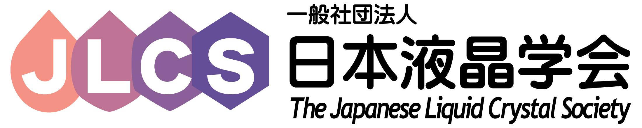 JLCS Logo with 一般社団法人日本液晶学会