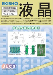 Image of JLCS Journal EKISHO