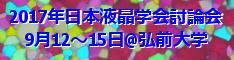 日本液晶学会討論会・交流会