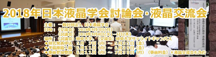 日本液晶学会討論会・液晶交流会