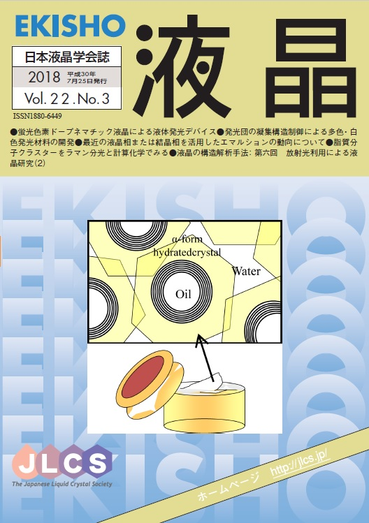 Image of 学会誌「液晶」最新号