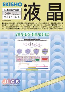 学会誌「液晶」最新号のイメージ