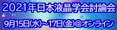 JLCC 2021 online